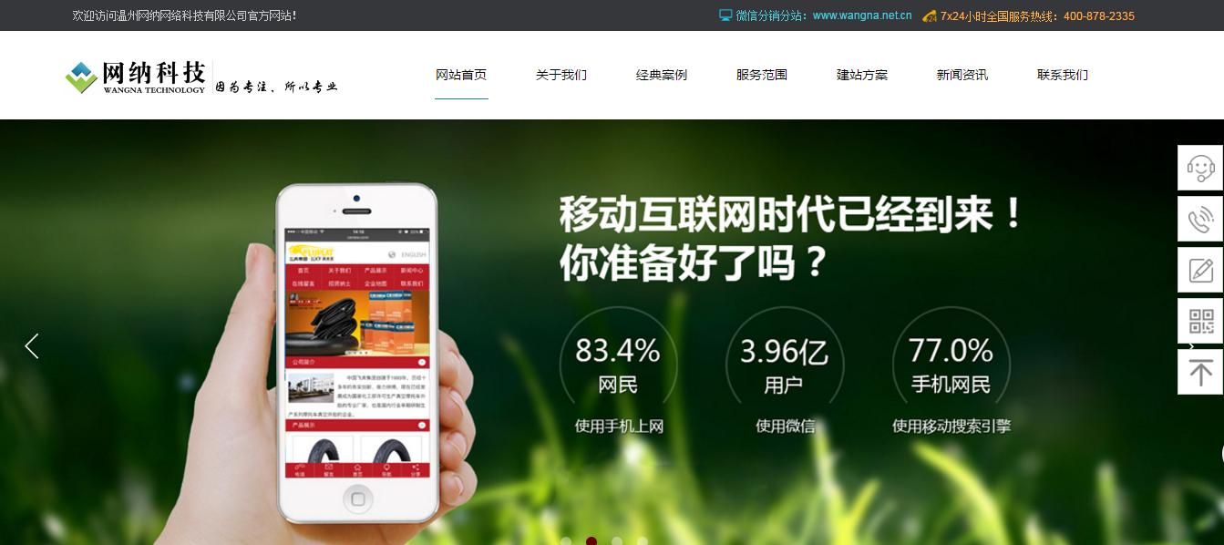 温州大罗山投资建设有限公司【浙江建设鉴赏】-网纳科技